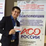 Студенты Адыгеи приняли участие в Общероссийском форуме «Россия студенческая».