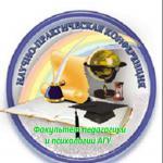 Отчёт о 55-й научно-практической конференции на факультете