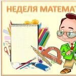 Итоги недели математики
